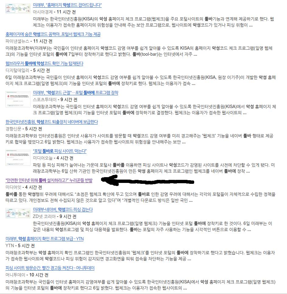 미래부 '네이버 툴바' 판촉 사건