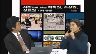 2013.02.08. 진실리포트 – 알면 쉽고 모르면 어려운 저작권법 2부
