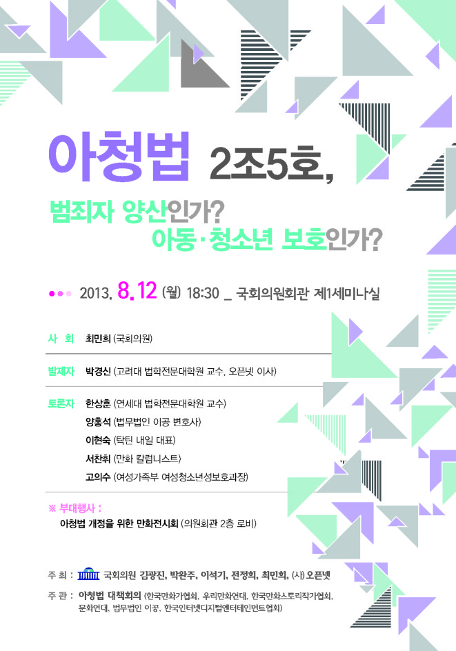 2013.8 아청법 개정안 국회토론회