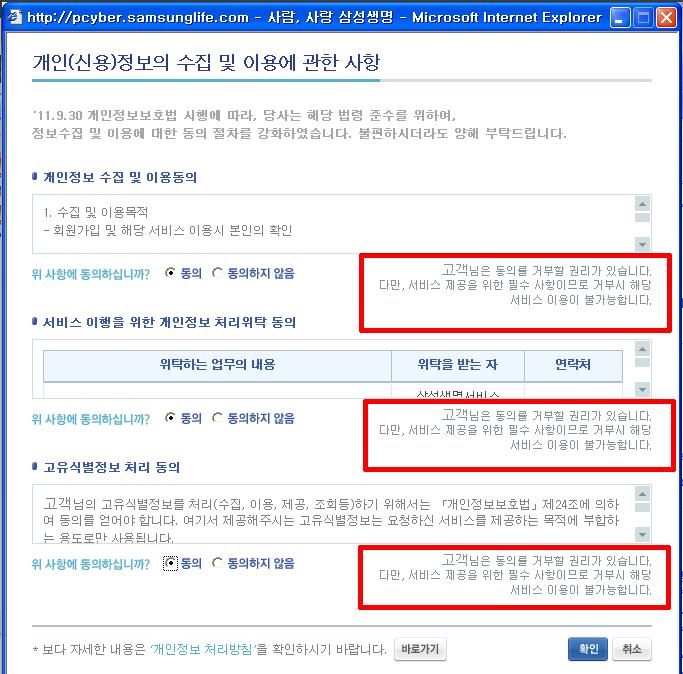 Samsunglife