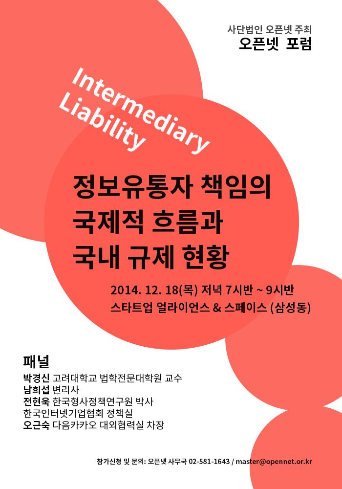 intermediary liablity