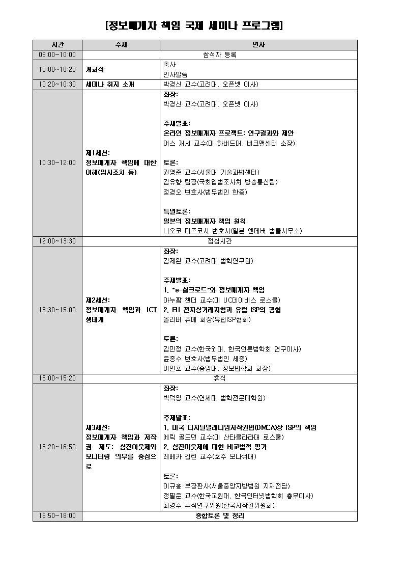 프로그램(국문)_최종