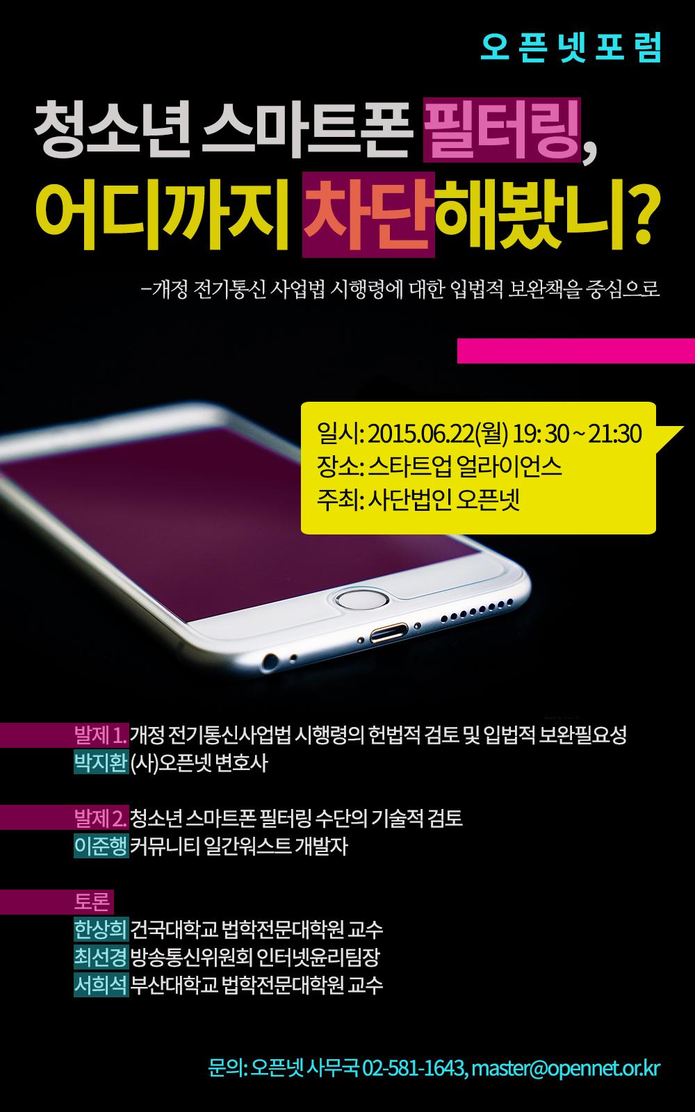 smartphone final