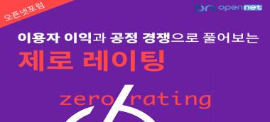 160621zero-rating1
