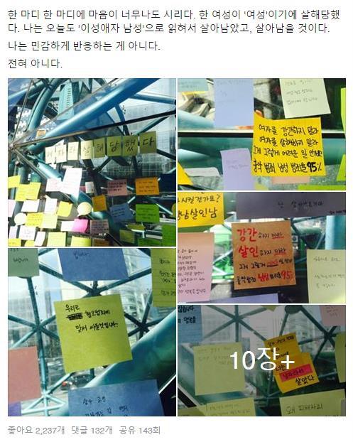 페이스북 포스팅 삭제-강남역 살인사건 추모글 캡처