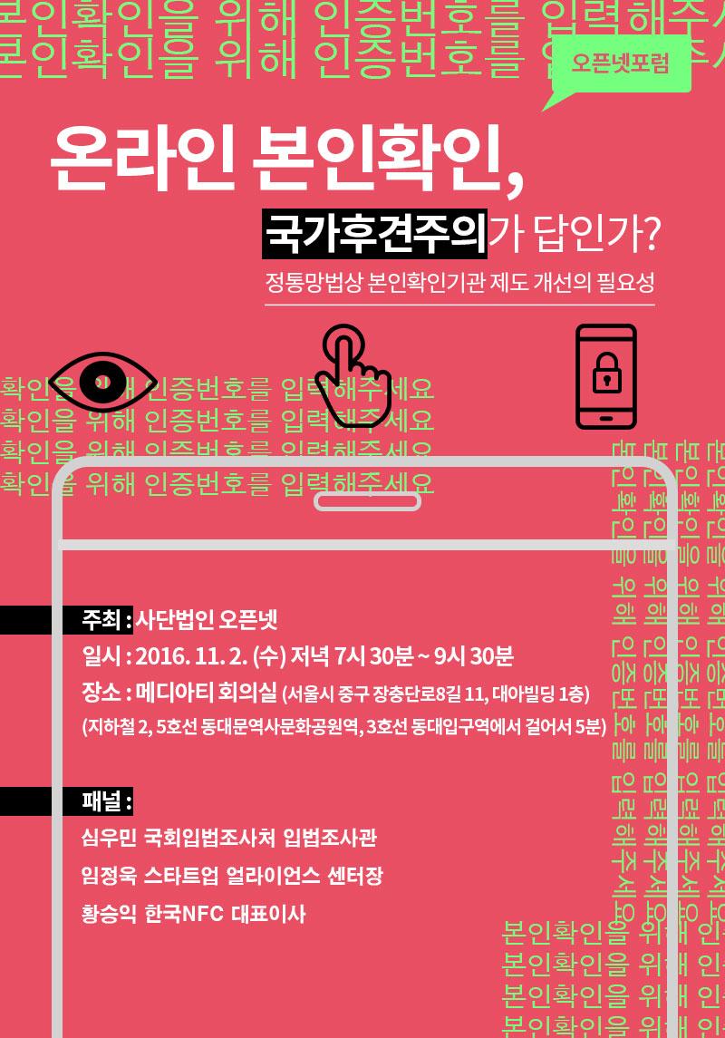 오픈넷포럼_온라인본인확인_포스터1