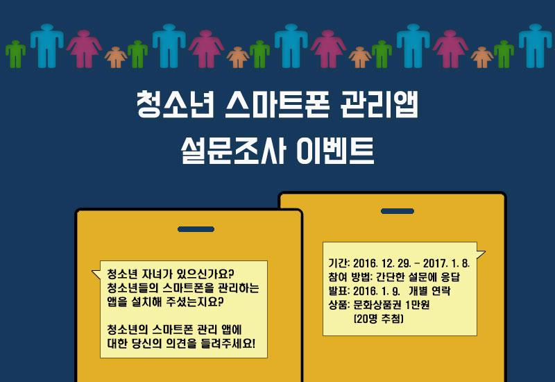 청소년앱이벤트3_날짜수정