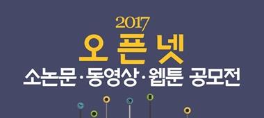 2017-오픈넷-공모전_배너-1