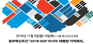 2018OGP회의zz