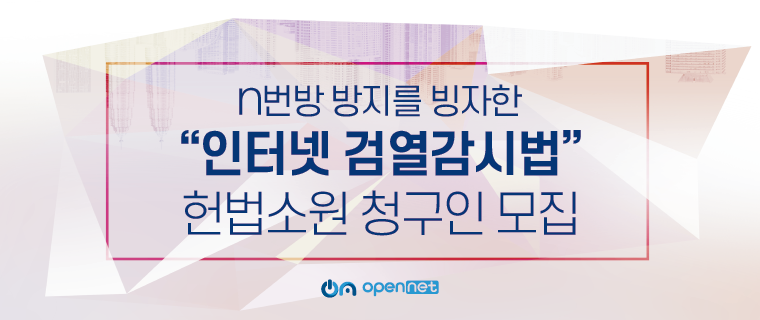 opennet_760x320-1